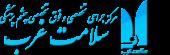 مرکز چشم پزشکی سلامت غرب تهران Logo