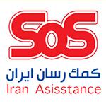مرکز چشم پزشکی سلامت غرب طرف قراداد با بیمه کمک رسان SOS