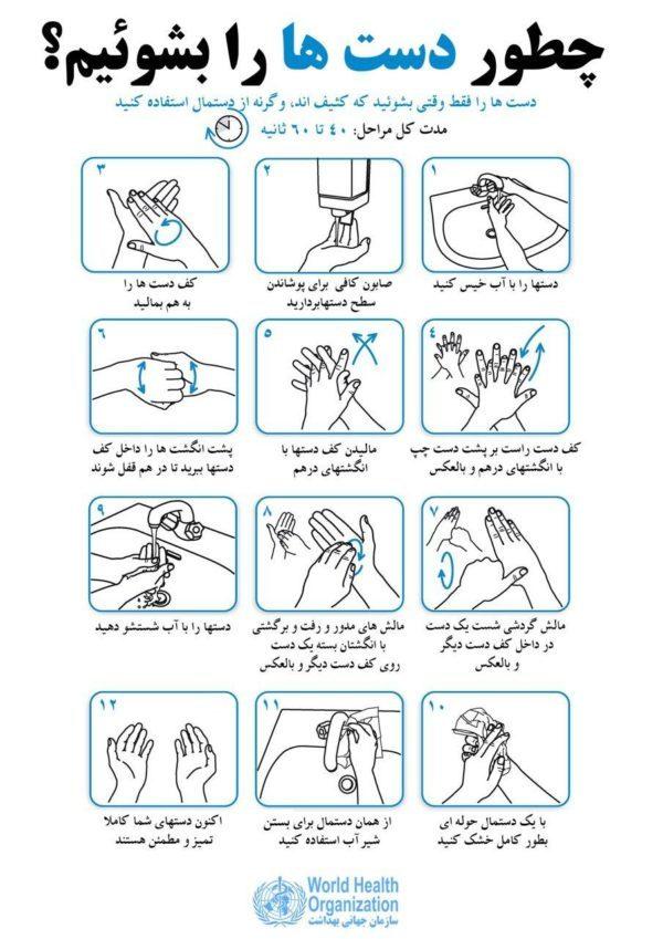 دستورالعمل وزارت بهداشت برای جلوگیری از ویروس و بیماری کرونا