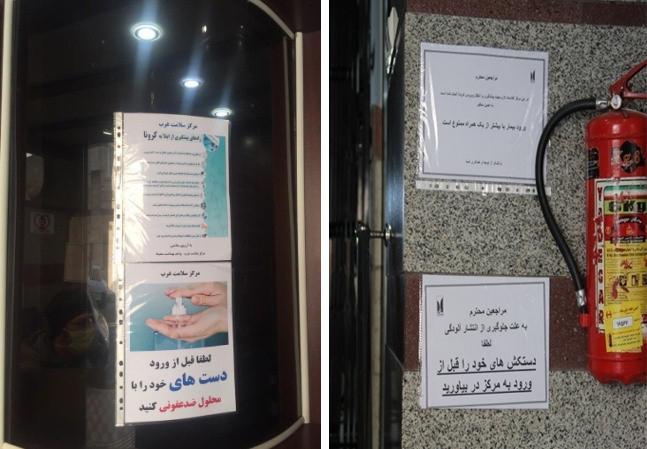 اقدامات پیشگیری از کرونا در مرکز چشم پزشکی سلامت غرب تهران