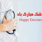 روز پزشک مبارک - مرکز چشم پزشکی سلامت غرب تهران